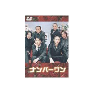 ナンバーワン [DVD]|dss