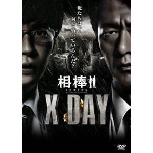 相棒シリーズ X DAY(DVD)