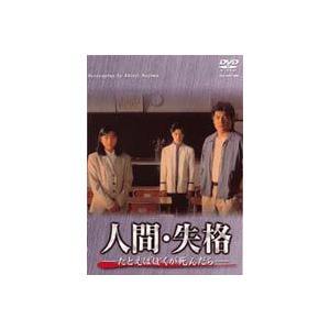 人間・失格 たとえばぼくが死んだら DVD-BOX [DVD]|dss