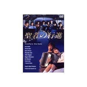 聖者の行進 DVD-BOX [DVD]|dss