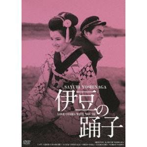 伊豆の踊子 [DVD] dss