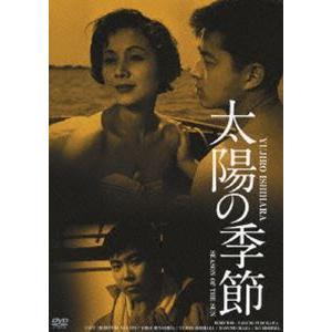 太陽の季節 HDリマスター版 [DVD]|dss