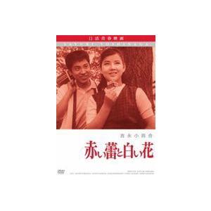 赤い蕾と白い花 [DVD]|dss