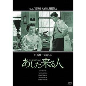 あした来る人 [DVD]|dss