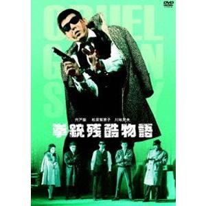 拳銃残酷物語 [DVD]|dss