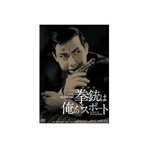拳銃は俺のパスポート HDリマスター版 [DVD]|dss