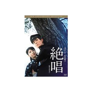 絶唱 [DVD]|dss