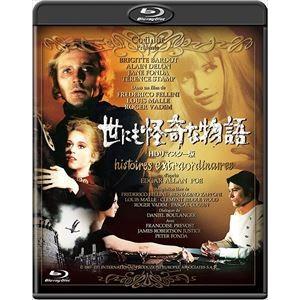 世にも怪奇な物語 -HDリマスター版- [Blu-ray] dss