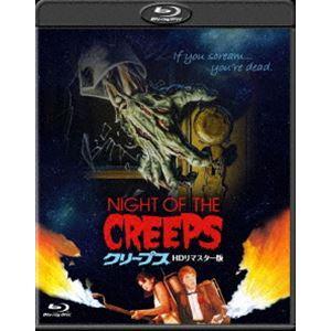 クリープス-HDリマスター版- [Blu-ray]