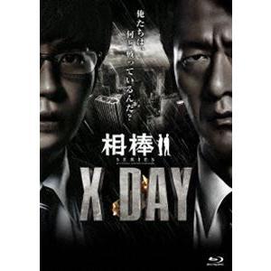 相棒シリーズ X DAY [Blu-ray]|dss