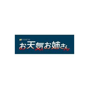 お天気お姉さん Blu-ray BOX [Blu-ray] dss