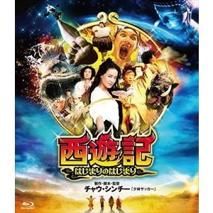 西遊記〜はじまりのはじまり〜(通常版) [Blu-ray]|dss