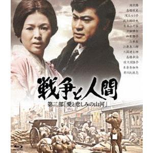 終戦70年周年記念特別リリース「戦争と人間 3部作」ブルーレイ・コレクション 戦争と人間 第二部「愛と悲しみの山河」 [Blu-ray]|dss