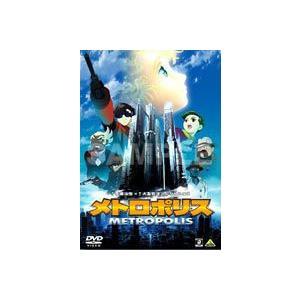 メトロポリス METROPOLIS (通常版) [DVD]