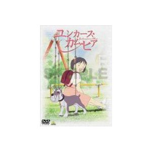 ユンカース・カム・ヒア 劇場版 [DVD]|dss