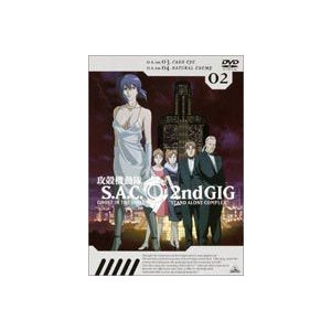 攻殻機動隊 STAND ALONE COMPLEX Second GIG 02 [DVD] dss