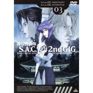 攻殻機動隊 STAND ALONE COMPLEX Second GIG 03 [DVD] dss