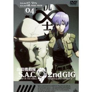攻殻機動隊 STAND ALONE COMPLEX Second GIG 04 [DVD] dss