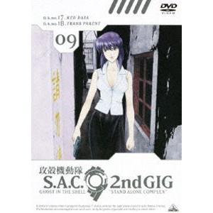 攻殻機動隊 STAND ALONE COMPLEX Second GIG 09 [DVD] dss