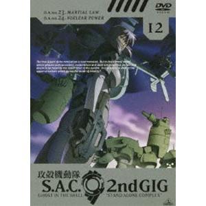 攻殻機動隊 STAND ALONE COMPLEX Second GIG 12 [DVD] dss