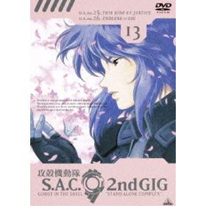 攻殻機動隊 STAND ALONE COMPLEX Second GIG 13(最終巻) [DVD] dss