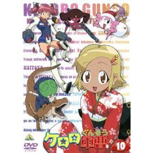 ケロロ軍曹 10 [DVD]|dss
