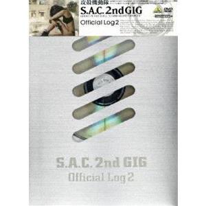 攻殻機動隊 S.A.C. 2nd GIG Official Log 2 [DVD] dss