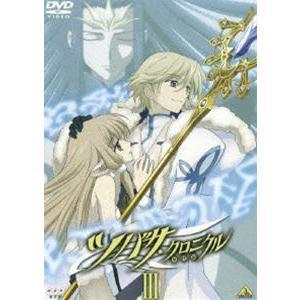 ツバサ・クロニクル 3 [DVD]|dss