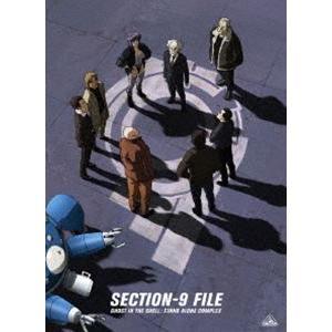 攻殻機動隊 S.A.C. 公安9課ファイル [DVD] dss