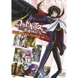 コードギアス 反逆のルルーシュ DVDマガジン II [DVD] dss