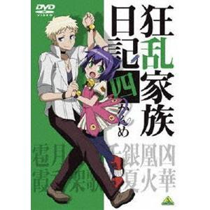 狂乱家族日記 四かんめ [DVD]|dss