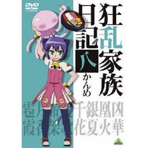 狂乱家族日記 八かんめ [DVD]|dss
