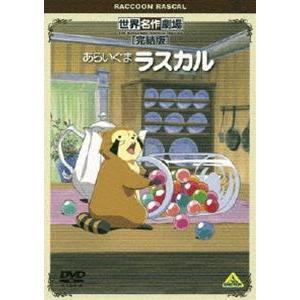 世界名作劇場・完結版 あらいぐまラスカル(DVD)