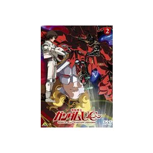 機動戦士ガンダムUC 2 [DVD]|dss