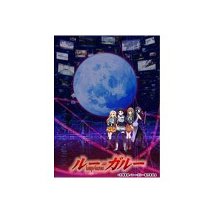 ルー=ガルー [DVD]|dss