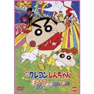 映画 クレヨンしんちゃん 嵐を呼ぶモーレツ!オトナ帝国の逆襲 [DVD]|dss