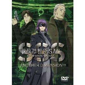 攻殻機動隊 S.A.C. SOLID STATE SOCIETY-ANOTHER DIMENSION- [DVD] dss