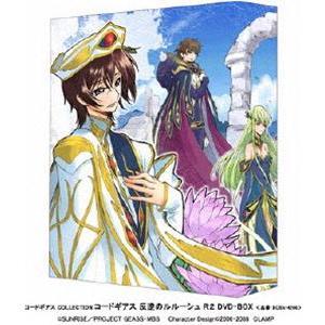 コードギアス COLLECTION コードギアス 反逆のルルーシュ R2 DVD-BOX [DVD] dss