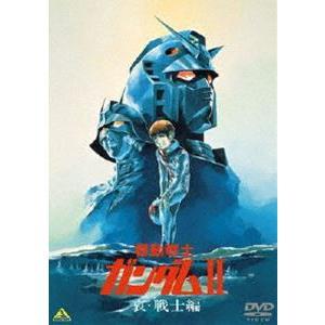 機動戦士ガンダム II 哀・戦士編 [DVD] dss