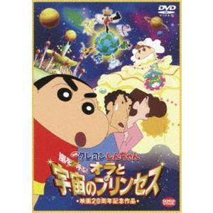 映画 クレヨンしんちゃん 嵐を呼ぶ!オラと宇宙のプリンセス [DVD]|dss