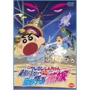 映画 クレヨンしんちゃん 超時空!嵐を呼ぶオラの花嫁 [DVD]|dss