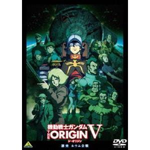 機動戦士ガンダム THE ORIGIN V 激突 ルウム会戦 [DVD]|dss
