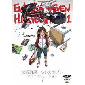 交響詩篇エウレカセブン ハイエボリューション 1 [DVD]|dss
