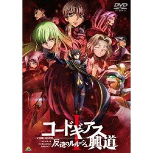 コードギアス 反逆のルルーシュI 興道 [DVD]|dss