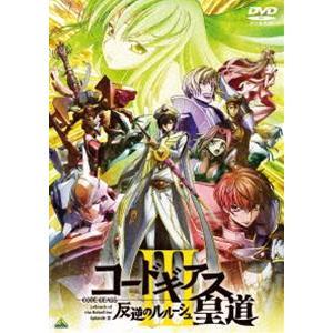 コードギアス 反逆のルルーシュIII 皇道 [DVD] dss