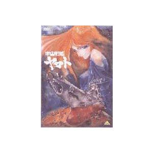 宇宙戦艦ヤマト 1 DVDメモリアルBOX [DVD]|dss