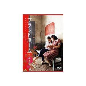 プラットホーム [DVD]