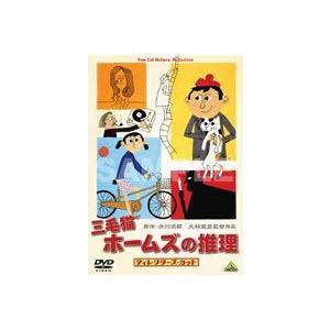三毛猫ホームズの推理 ディレクターズカット [DVD]|dss