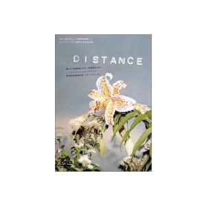 DISTANCE ディスタンス [DVD] dss