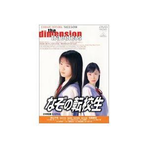 なぞの転校生 [DVD]|dss